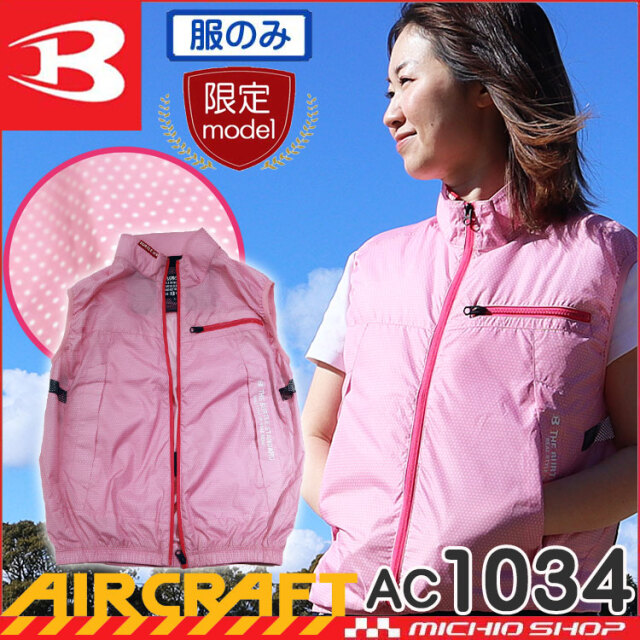 [5月中旬入荷先行予約][数量限定]空調服 バートル BURTLE エアークラフト女性用ベスト(ファンなし) AC1034 AIRCRAFT ピンクドット柄 2021年春夏新作