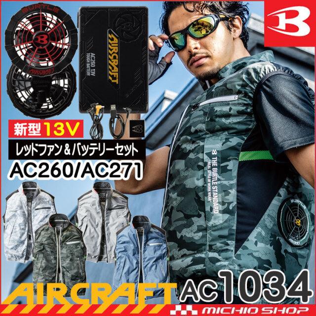 [大きいサイズ6L・8L数量限定]空調服 バートル BURTLE エアークラフト ベスト・赤ファン・新型13Vバッテリーセット AC1034set 2021年春夏新作
