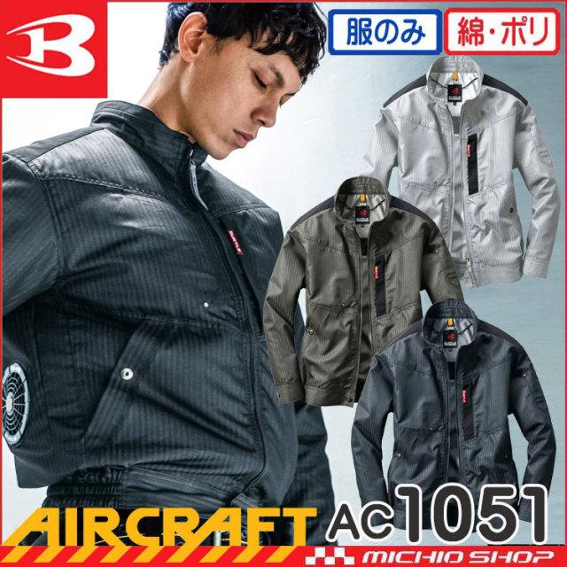 空調服 バートル BURTLE エアークラフトブルゾン(ファンなし) AC1051 aircraft
