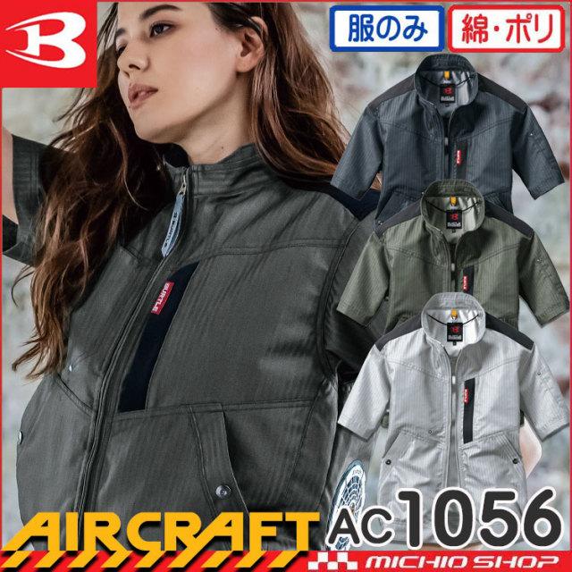 空調服 バートル BURTLE エアークラフト半袖ブルゾン(ファンなし) ac1056 aircraft