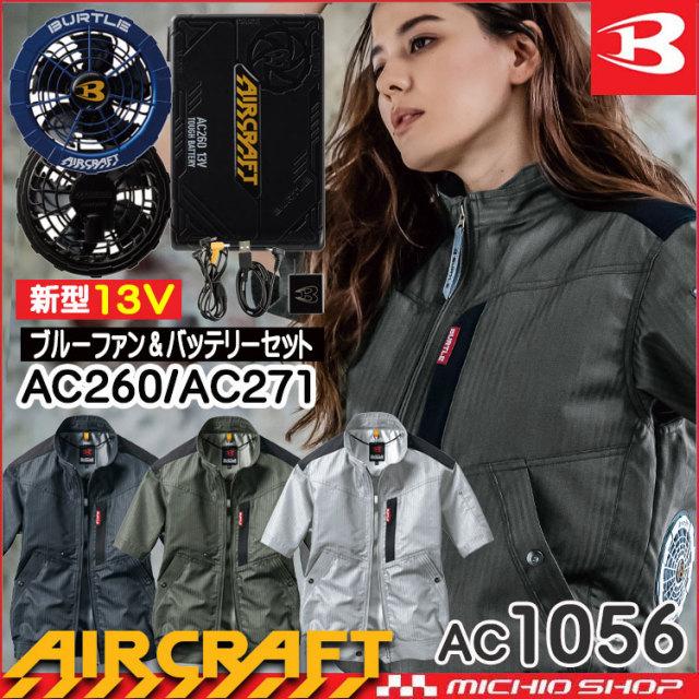 空調服 バートル BURTLE エアークラフト 半袖ブルゾン・ブルーファン・新型12VバッテリーセットAC1056set