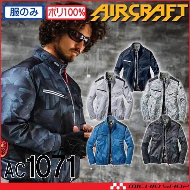 [5月中旬入荷先行予約]空調服 バートル BURTLE エアークラフト長袖ブルゾン(ファンなし) AC1071 AIRCRAFT