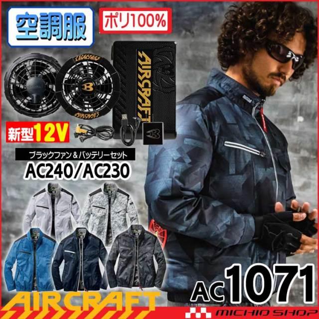 [即納]空調服 バートル BURTLE エアークラフト長袖ブルゾン・ブラックファン・新型12Vバッテリーセット AC1071set