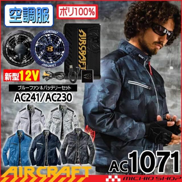 [即納]空調服 バートル BURTLE エアークラフト長袖ブルゾン・ブルーファン・新型12Vバッテリーセット AC1071set