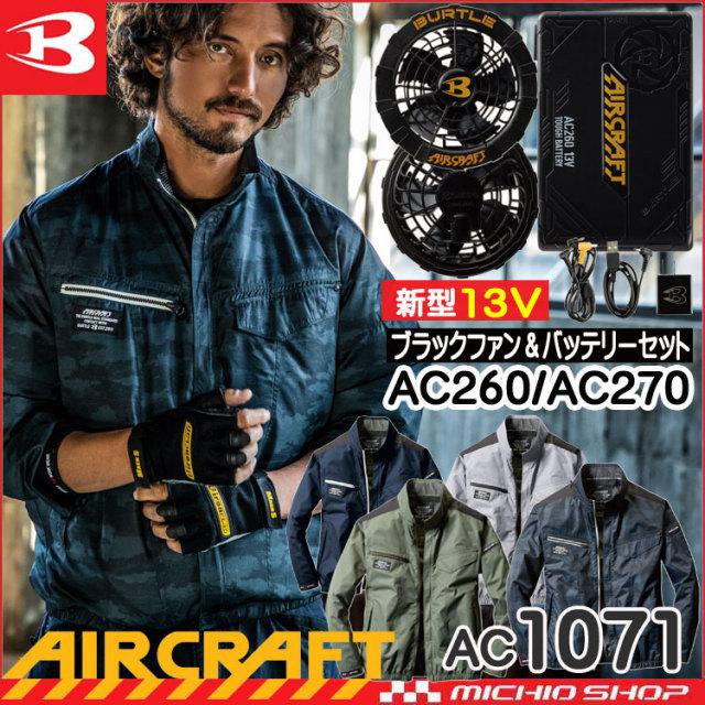 空調服 バートル BURTLE エアークラフト 長袖ブルゾン・黒ファン・新型13Vバッテリーセット AC1071set 2021年春夏新作