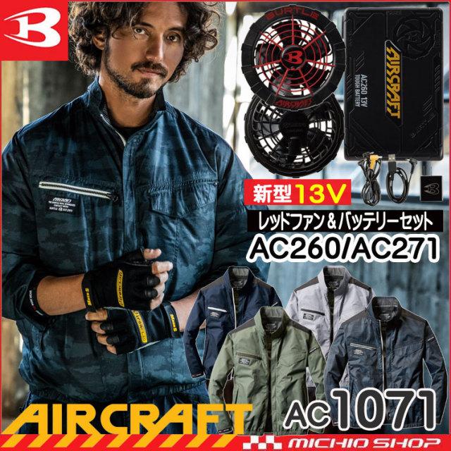 空調服 バートル BURTLE エアークラフト 長袖ブルゾン・赤ファン・新型13Vバッテリーセット AC1071set 2021年春夏新作