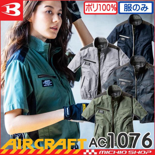 [即納]空調服 バートル BURTLE エアークラフト半袖ブルゾン(ファンなし) AC1076 AIRCRAFT