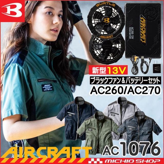 [即納]空調服 バートル BURTLE エアークラフト半袖ブルゾン・ブラックファン・新型12Vバッテリーセット AC1076set
