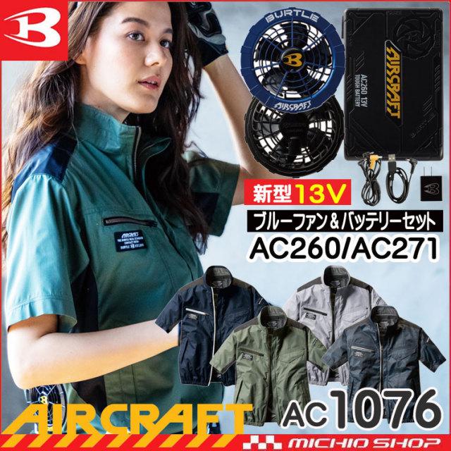 [即納]空調服 バートル BURTLE エアークラフト半袖ブルゾン・ブルーファン・新型12Vバッテリーセット AC1076set