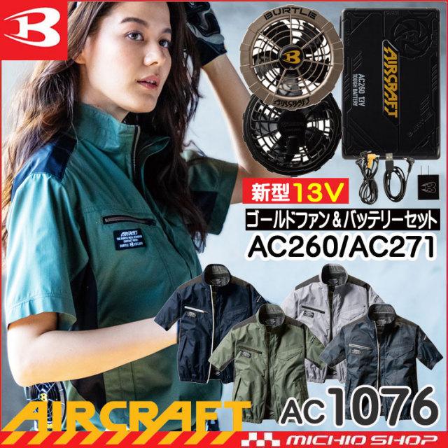 空調服 バートル BURTLE エアークラフト 半袖ブルゾン・金ファン・新型13Vバッテリーセット AC1076set 2021年春夏新作