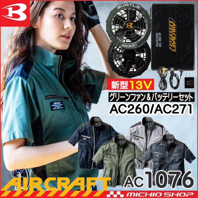 空調服 バートル BURTLE エアークラフト 半袖ブルゾン・緑ファン・新型13Vバッテリーセット AC1076set 2021年春夏新作