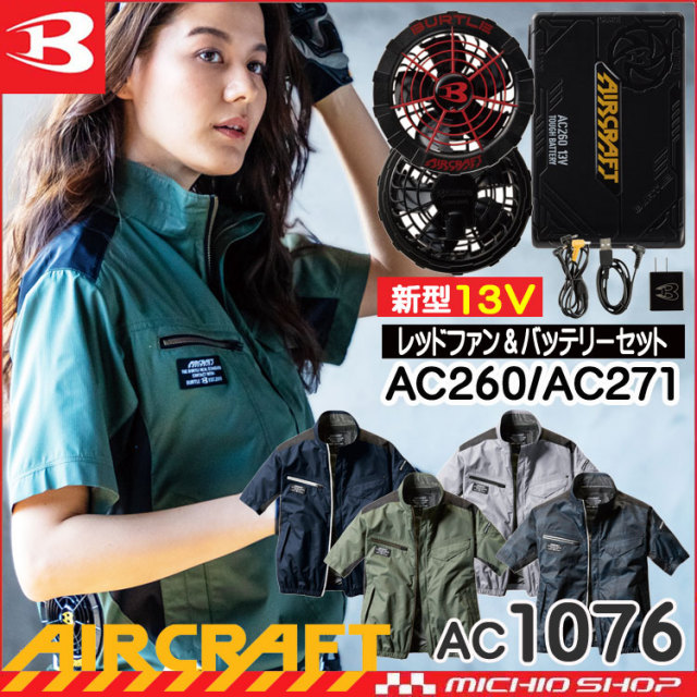 [5月中旬入荷先行予約]空調服 バートル BURTLE エアークラフト半袖ブルゾン・レッドファン・新型12Vバッテリーセット AC1076set