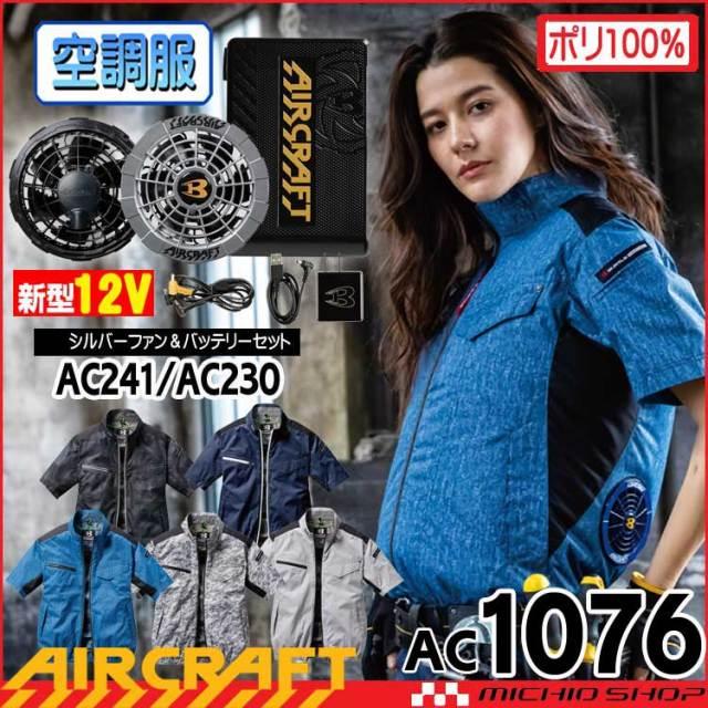 [5月中旬入荷先行予約]空調服 バートル BURTLE エアークラフト半袖ブルゾン・シルバーファン・新型12Vバッテリーセット AC1076set