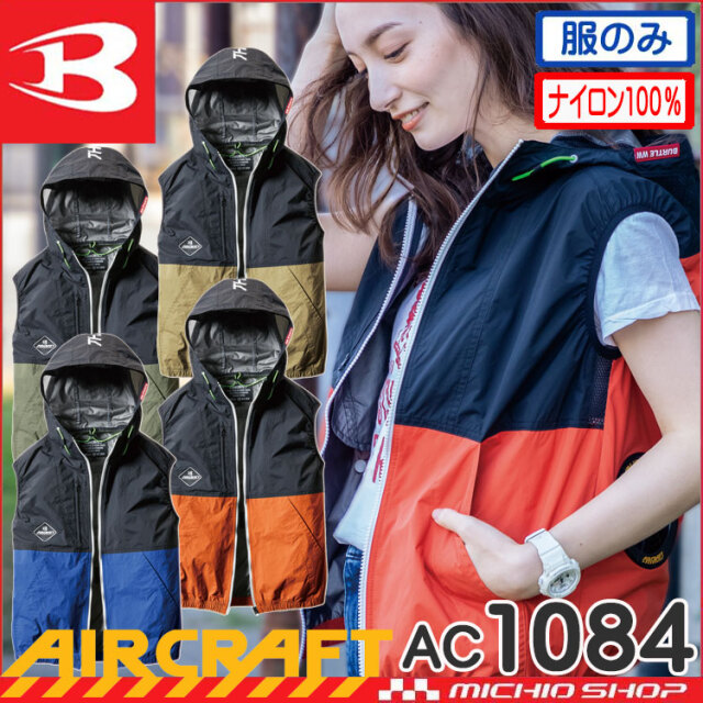 空調服 バートル BURTLE エアークラフトパーカーベスト(ファンなし) AC1084 AIRCRAFT 2021年春夏新作