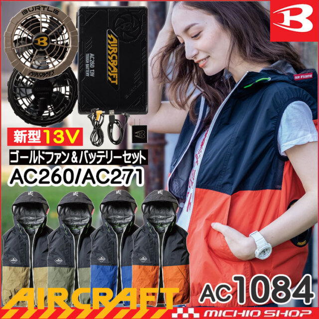 空調服 バートル BURTLE エアークラフト パーカーベスト・金ファン・新型13Vバッテリーセット AC1084set 2021年春夏新作