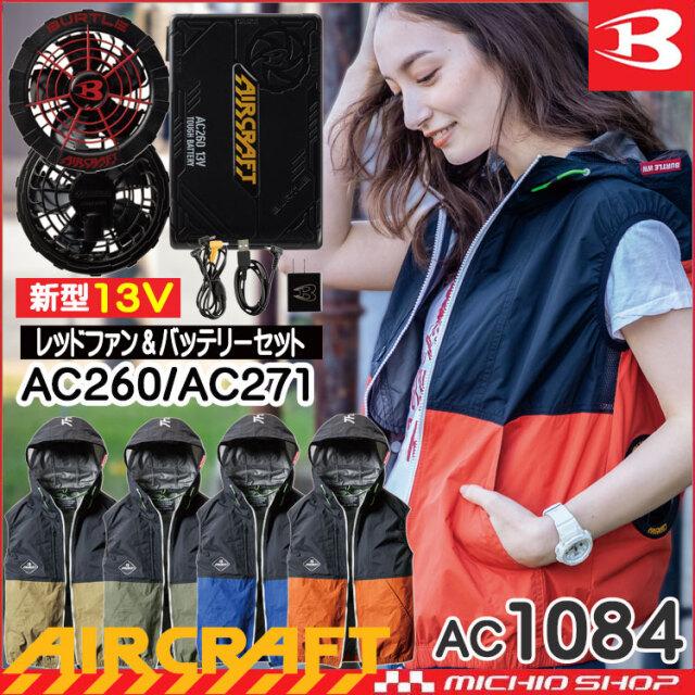 空調服 バートル BURTLE エアークラフト パーカーベスト・赤ファン・新型13Vバッテリーセット AC1084set 2021年春夏新作