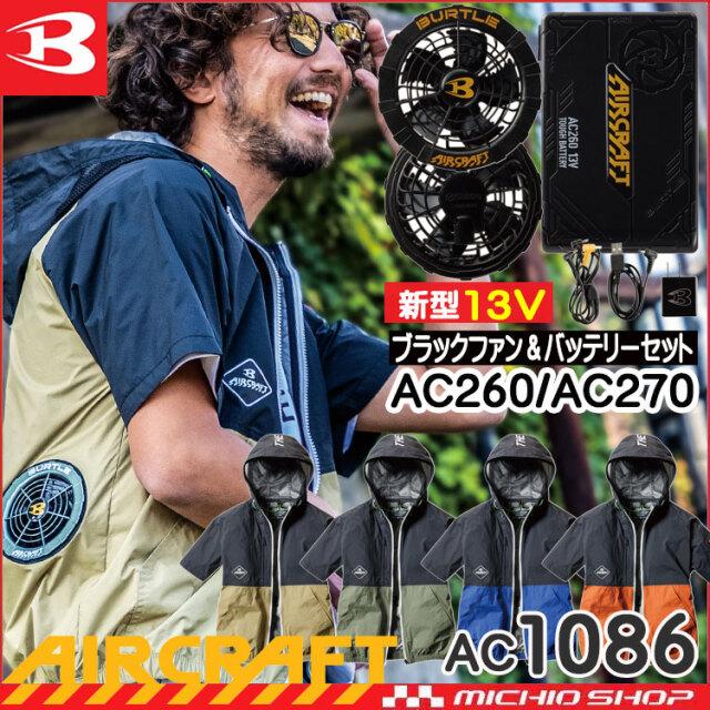 空調服 バートル BURTLE エアークラフト パーカー半袖ブルゾン・黒ファン・新型13Vバッテリーセット AC1086set 2021年春夏新作