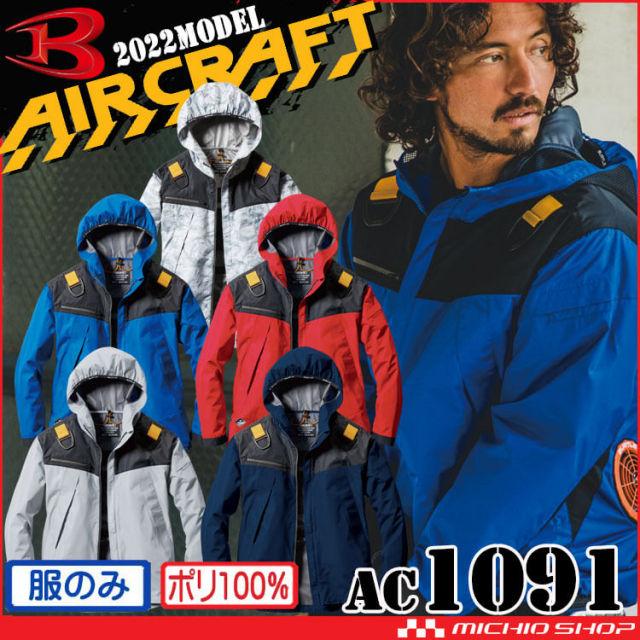 [即納]空調服 バートル BURTLE フルハーネス対応 エアークラフトパーカー長袖ジャケット(ファンなし) AC1091 AIRCRAFT