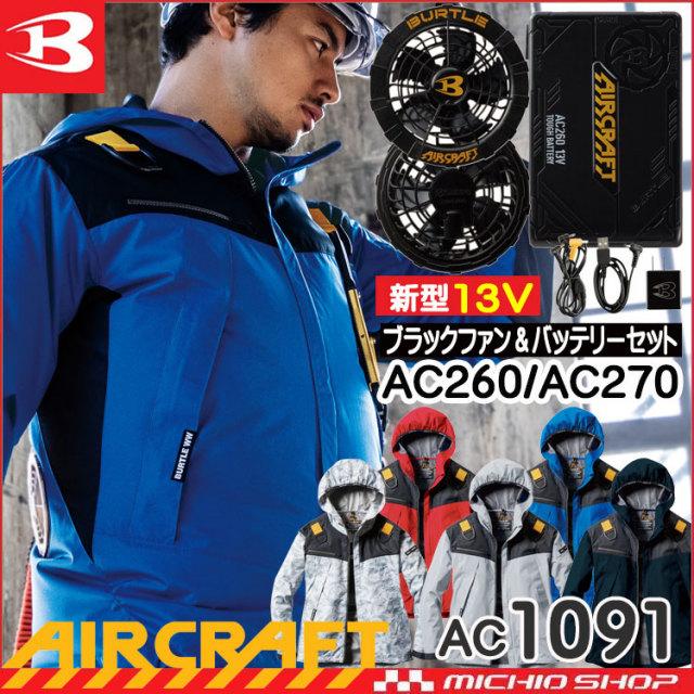 [5月中旬入荷先行予約]空調服 バートル BURTLE エアークラフトパーカージャケット・ブラックファン・新型12Vバッテリーセット AC1091set