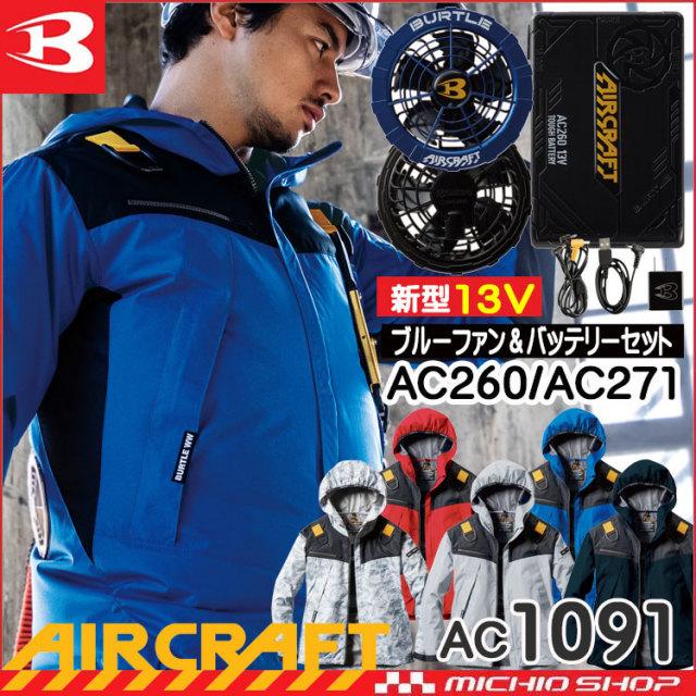 [5月中旬入荷先行予約]空調服 バートル BURTLE エアークラフトパーカージャケット・ブルーファン・新型12Vバッテリーセット AC1091set