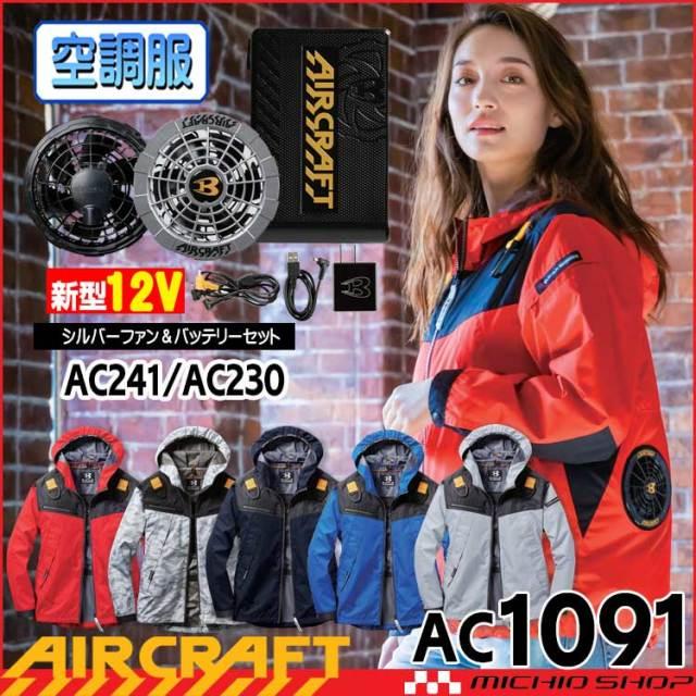 [即納]空調服 バートル BURTLE エアークラフトパーカージャケット?シルバーファン?新型12Vバッテリーセット AC1091set