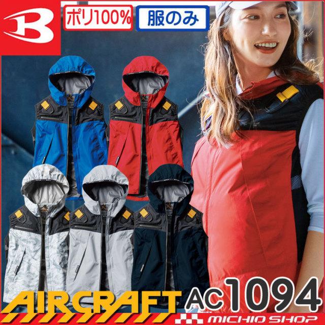 空調服 バートル BURTLE フルハーネス対応 エアークラフトパーカーベスト(ファンなし) AC1094 AIRCRAFT