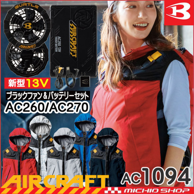 [5月中旬入荷先行予約]空調服 バートル BURTLE エアークラフトパーカーベスト・ブラックファン・新型12Vバッテリーセット AC1094set