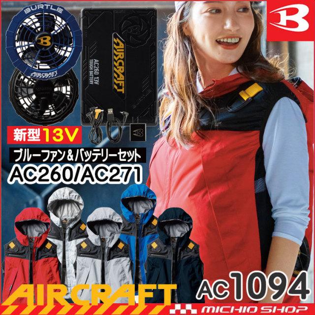 [5月中旬入荷先行予約]空調服 バートル BURTLE エアークラフトパーカーベスト・ブルーファン・新型12Vバッテリーセット AC1094set
