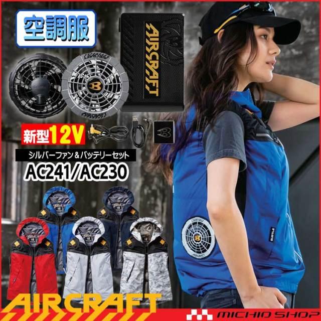 [5月中旬入荷先行予約]空調服 バートル BURTLE エアークラフトパーカーベスト・シルバーファン・新型12Vバッテリーセット AC1094set