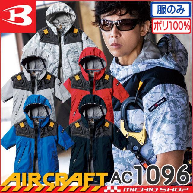 [即納]空調服 バートル BURTLE フルハーネス対応 エアークラフトパーカー半袖ジャケット(ファンなし) AC1096 AIRCRAFT