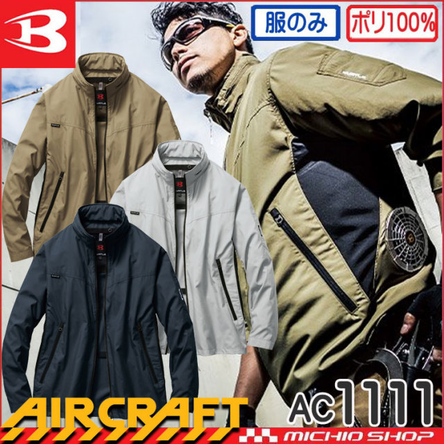 空調服 バートル BURTLE エアークラフトジャケット(ファンなし) AC1111 aircraft