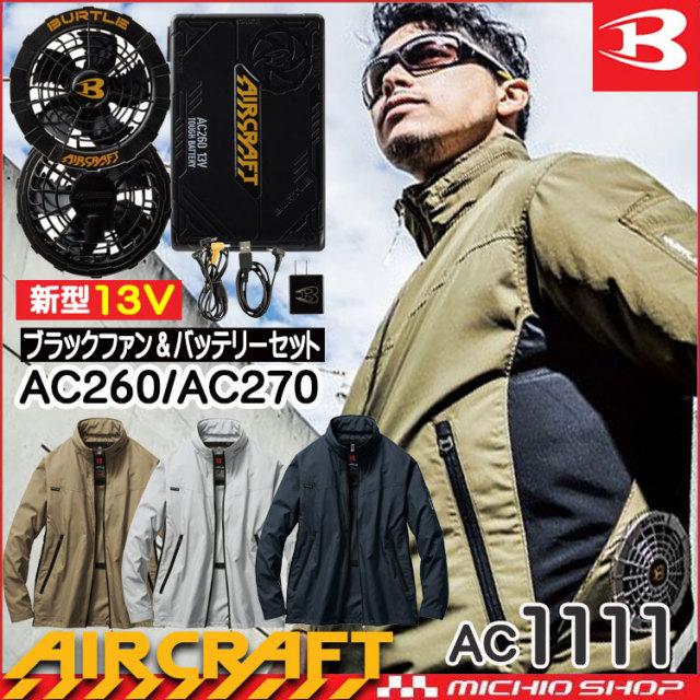 空調服 バートル BURTLE エアークラフトジャケット・ブラックファン・バッテリーセットAC1111set
