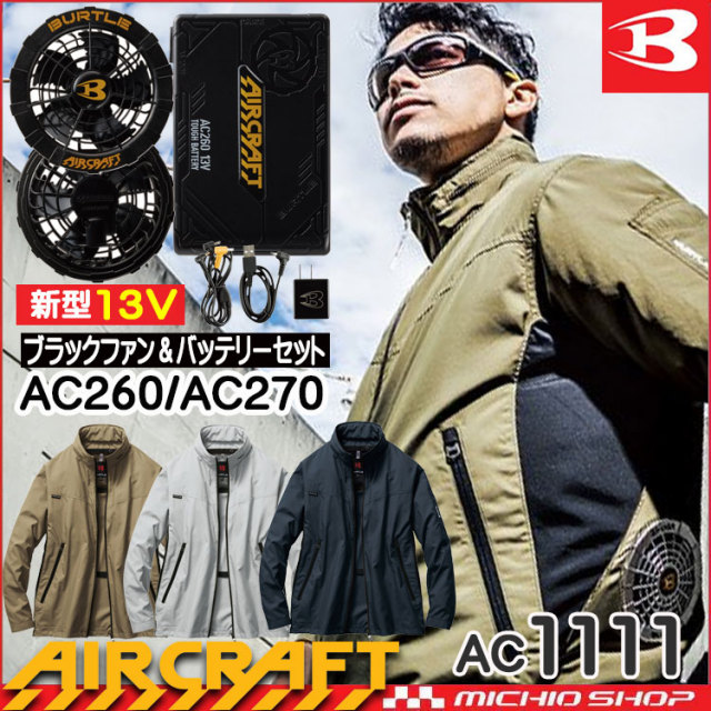 空調服 バートル BURTLE エアークラフト ジャケット・ブラックファン・新型12VバッテリーセットAC1111set