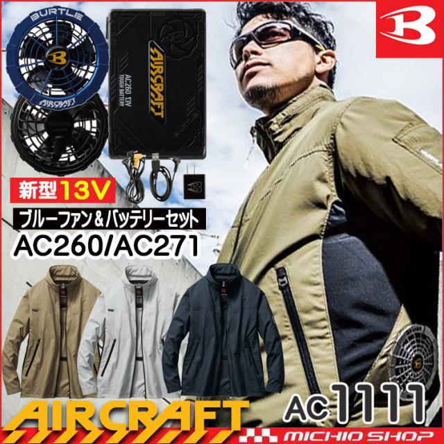 空調服 バートル BURTLE エアークラフト ジャケット・ブルーファン・新型12VバッテリーセットAC1111set
