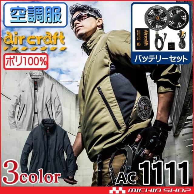 空調服 バートル BURTLE エアークラフトジャケット・ガンメタリックファン・バッテリーセットAC1111set