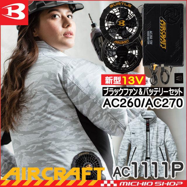 空調服 バートル BURTLE エアークラフト カモフラホワイトジャケット・ブラックファン・新型12VバッテリーセットAC1111Pset