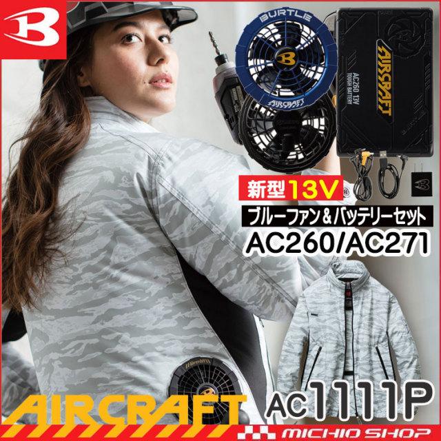 空調服 バートル BURTLE エアークラフト カモフラホワイトジャケット・ブルーファン・新型12VバッテリーセットAC1111Pset