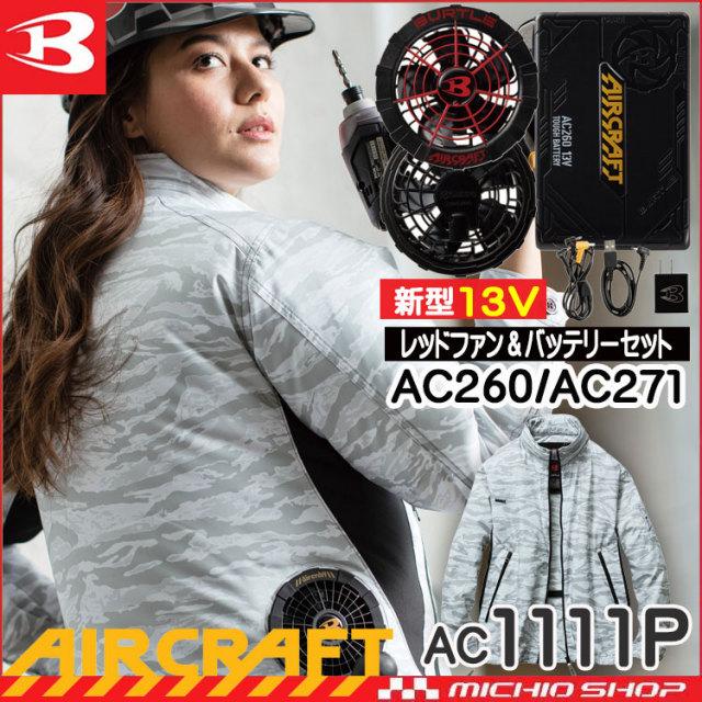 空調服 バートル BURTLE エアークラフト カモフラホワイトジャケット・レッドファン・新型12VバッテリーセットAC1111Pset