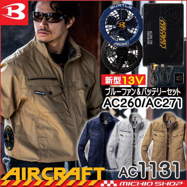 [即納]空調服 バートル BURTLE エアークラフト 長袖ブルゾン・青ファン・新型13Vバッテリーセット AC1131set