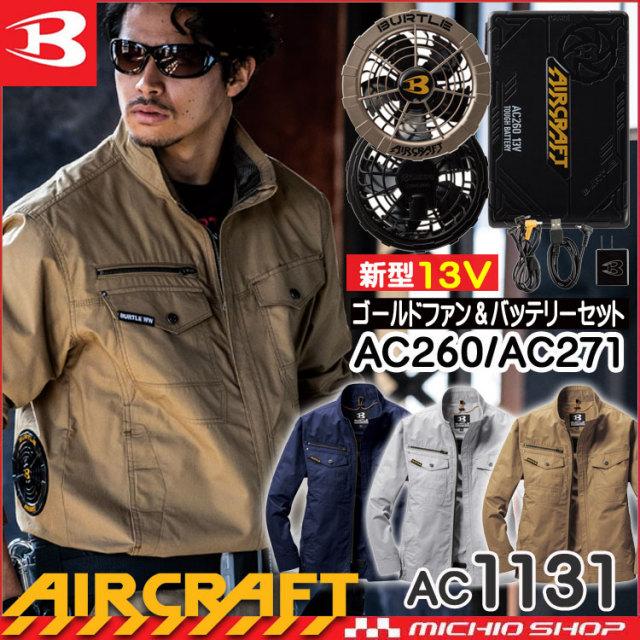 [即納]空調服 バートル BURTLE エアークラフト 長袖ブルゾン・金ファン・新型13Vバッテリーセット AC1131set