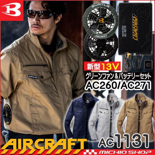 [即納]空調服 バートル BURTLE エアークラフト 長袖ブルゾン・緑ファン・新型13Vバッテリーセット AC1131set