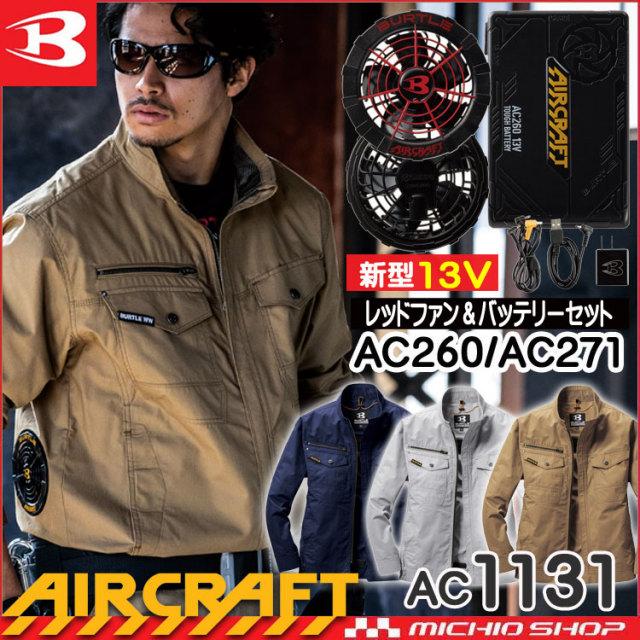 [即納]空調服 バートル BURTLE エアークラフト 長袖ブルゾン・赤ファン・新型13Vバッテリーセット AC1131set
