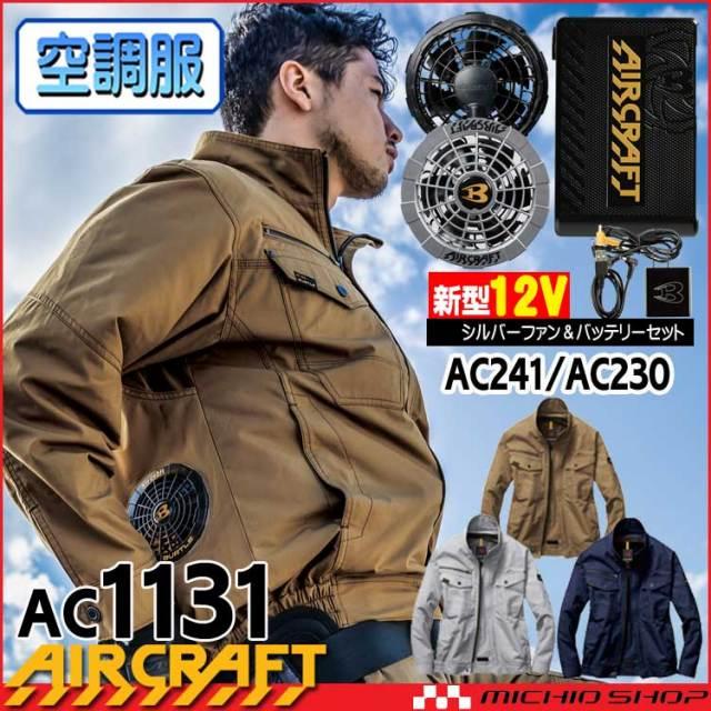 空調服 バートル BURTLE エアークラフト 綿ブルゾン・シルバーファン・新型12VバッテリーセットAC1131set