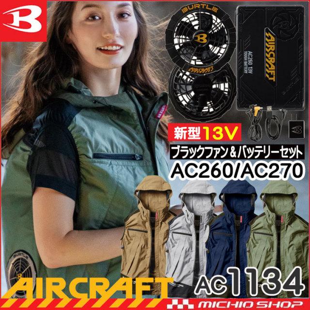 [即納]空調服 バートル BURTLE エアークラフト パーカーベスト・黒ファン・新型13Vバッテリーセット AC1134set