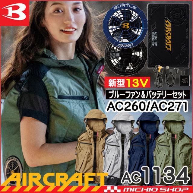 [5月中旬入荷先行予約]空調服 バートル BURTLE エアークラフトパーカーベスト・ブルーファン・新型12Vバッテリーセット AC1134set