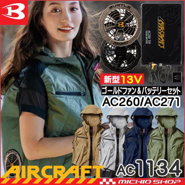 [即納]空調服 バートル BURTLE エアークラフト パーカーベスト・金ファン・新型13Vバッテリーセット AC1134set