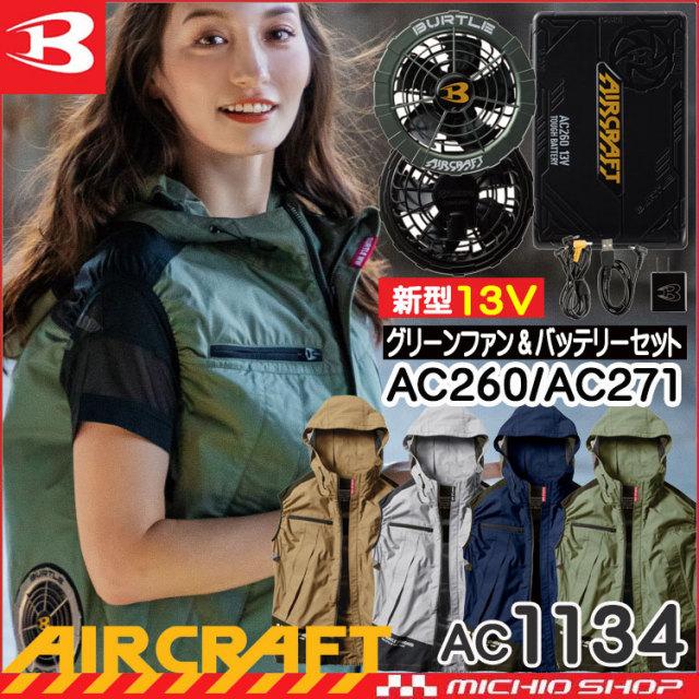 [即納]空調服 バートル BURTLE エアークラフト パーカーベスト・緑ファン・新型13Vバッテリーセット AC1134set
