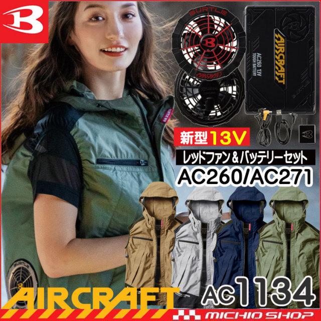 [即納]空調服 バートル BURTLE エアークラフト パーカーベスト・赤ファン・新型13Vバッテリーセット AC1134set