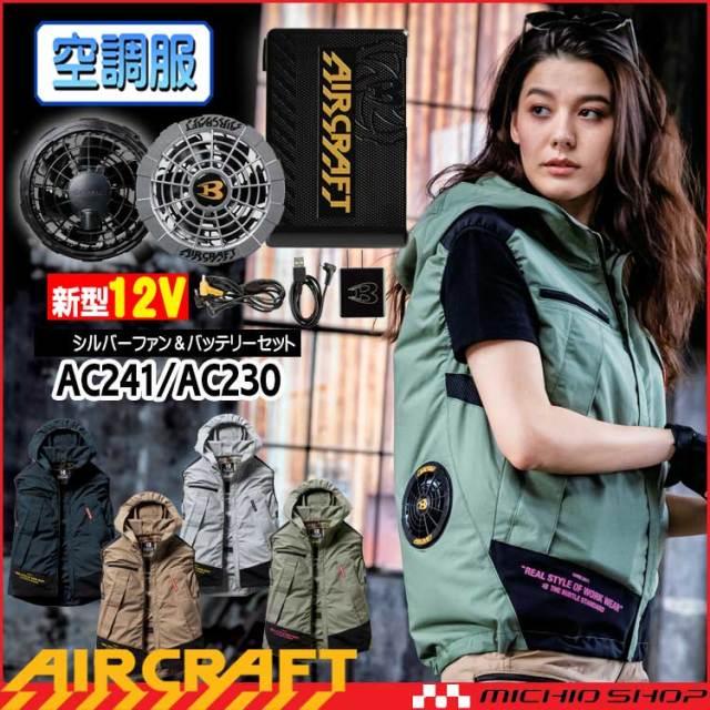 空調服 バートル BURTLE エアークラフトパーカーベスト・シルバーファン・新型12Vバッテリーセット AC1134set