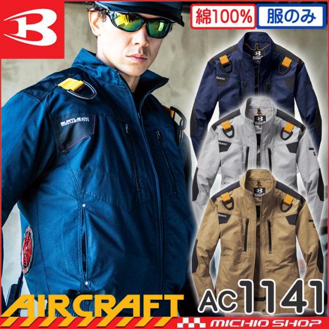 [即納]空調服 バートル BURTLE フルハーネス対応 エアークラフトブルゾン(ファンなし) AC1141 AIRCRAFT